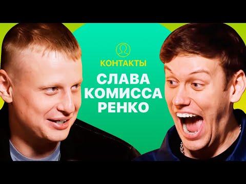 КОНТАКТЫ в телефоне Славы Комиссаренко