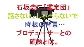 石坂浩二「鑑定団」降板の背景…酒席で口論、プロデューサーと確執 スポ...