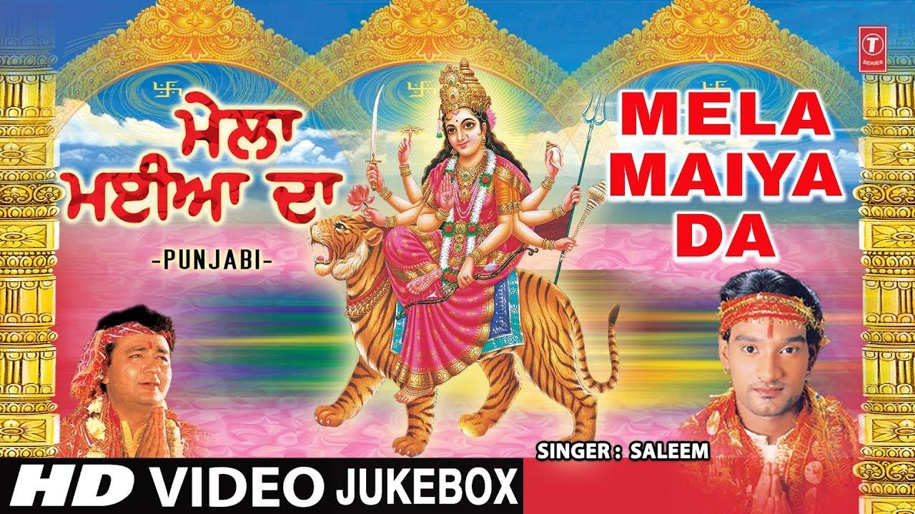 Download Mela Maiya Da I Superhit Punjabi Devi Bhajans I SALEEM I Full HD Video Songs Juke Box
