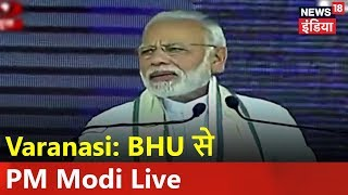 Varanasi: BHU से PM Modi Live | Narendra Modi Speech | News18 India