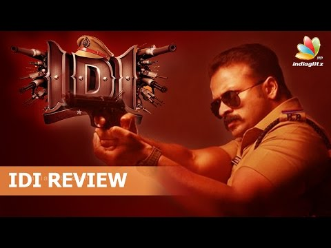 IDI Full Movie Review | Jayasurya | Joju George