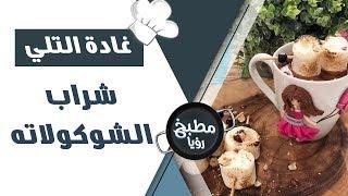 شراب الشوكولاته - غادة التلي