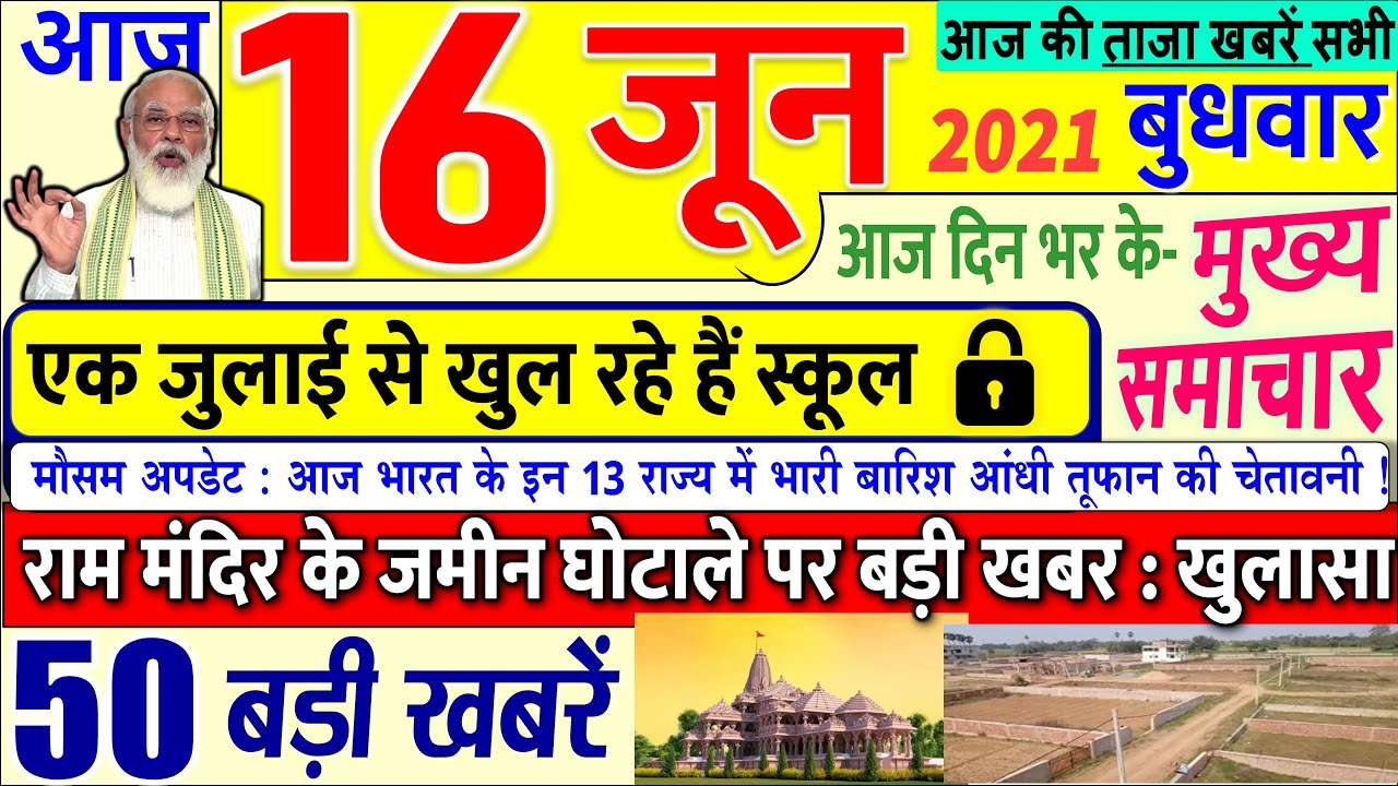 Today Breaking News ! आज 16 जून 2021 के मुख्य समाचार बड़ी खबरें, PM मोदी, राम मंदिर, GST, DNA, UP