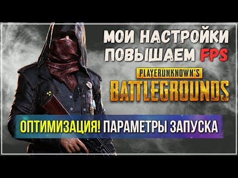 Оптимизация игры battlegrounds steam