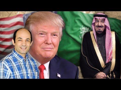 علاقة أمريكا و السعودية . لا جديد تحت الشمس