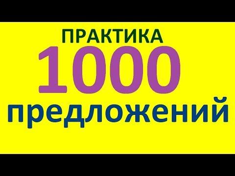 1000 ПРЕДЛОЖЕНИЙ. РАЗГОВОРНЫЙ АНГЛИЙСКИЙ ЯЗЫК И ГРАММАТИКА АНГЛИЙСКОГО ЯЗЫКА - УПРАЖНЕНИЯ НА ПЕРЕВОД