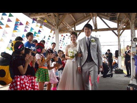 まちぐるみの人前結婚式 JR光駅ホームで