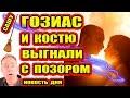 Дом 2 НОВОСТИ - Эфир 10.03.2017 (10 марта 2017)