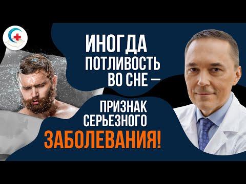 Потеет во сне - Вопросы и ответы - Доктор Комаровский