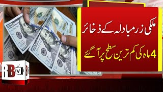 Foreign Exchange Reserves Drastically Declined | Foreign Reserves | SBP | PAKISTANI ECONOMY |  RBTV