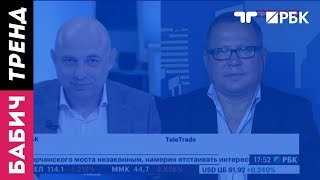 TeleTrade на РБК - БАБИЧ.ТРЕНД. 17.07.2018