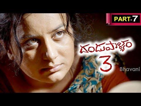 Dandupalyam 3 Telugu Full Movie Part 7 - Pooja Gandhi, Ravi Shankar, Sanjjanaa