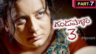 Dandupalyam 3 Telugu Full Movie Part 7 || Pooja Gandhi, Ravi Shankar