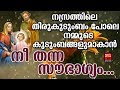 Nee Thanna Swobhagyam # Christian Devotional Songs Malayalam 2019 # Holy Family Songs