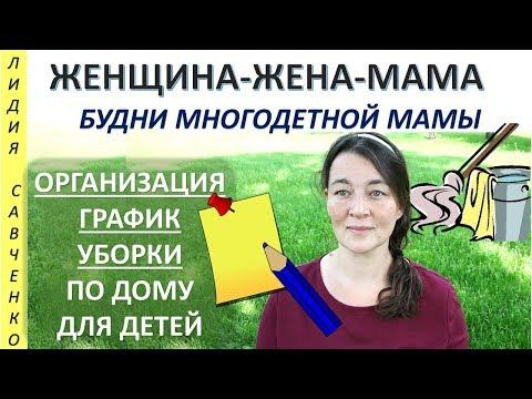 Организация и график уборки по дому многодетной семьи Женщина-Жена-Мама Канал Лидии Савченко