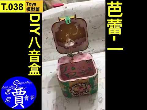 DIY八音盒 芭蕾 Wooden Music Box 3D Puzzle Ballerina Musical Jewelry Box DIY Crafts Toys for Adults T038