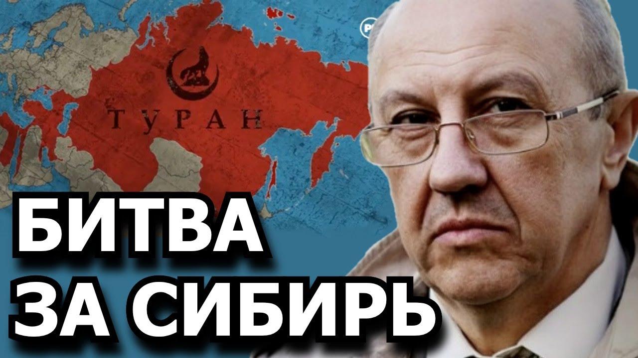 Битва за Сибирь началась. Опасный прецедент под основу российской государственности