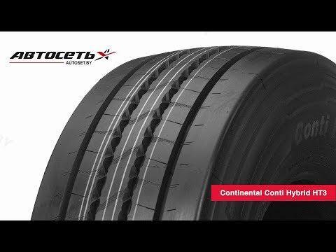 Обзор грузовой шины Continental Conti Hybrid HT3 ● Автосеть ●