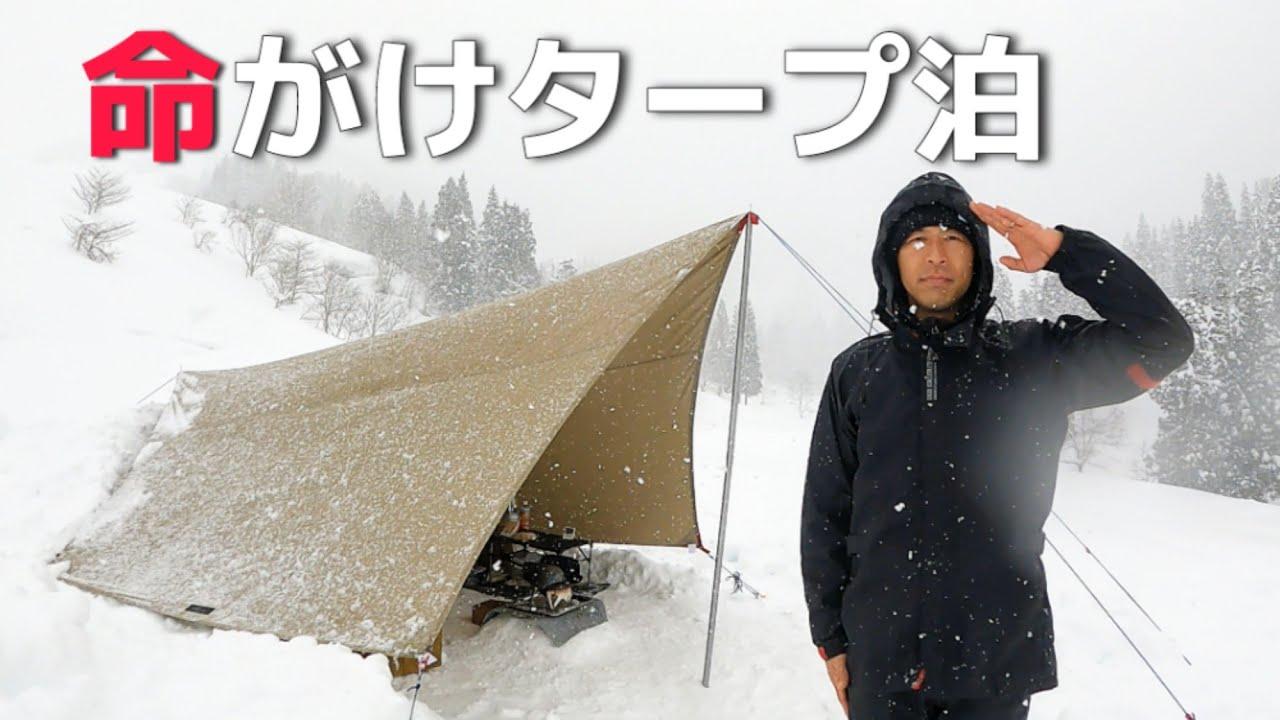 吹雪の中タープのみで雪中キャンプをやってみた結果...修行