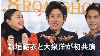 新垣結衣と大泉洋が夫婦役 映画『トワイライト ささらさや』完成披露試写会