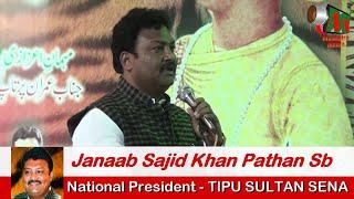 Sajid Khan Pathan SPEECH, Akola Mushaira, Org. TIPU SULTAN SENA, 05/05/2016