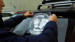 Как приклеить наклейку на машину своими руками