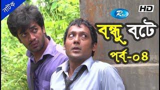 Bondhu Bote | Ep-04 | Comedy Drama | Tariq Anam | Tarin | Abul Hayat | Shahadat  | Shamol | Rtv