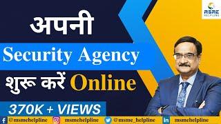 अपनी Security Agencyशुरू करें Online