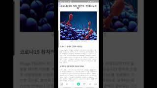 [인바뉴스] 인트론바이오 2021-01-11 종가 29…