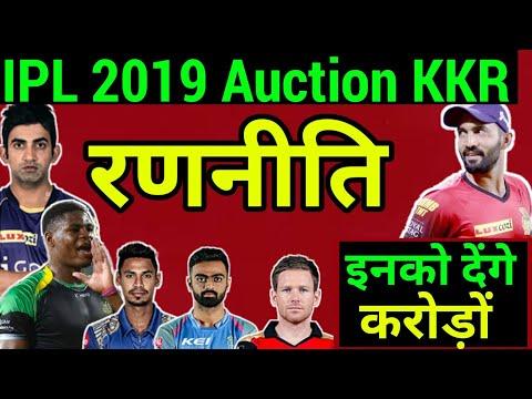 IPL 2019 Auction: इन खिलाड़ियों को खरीदेगी KkR, देखिए पूरी रणनीति