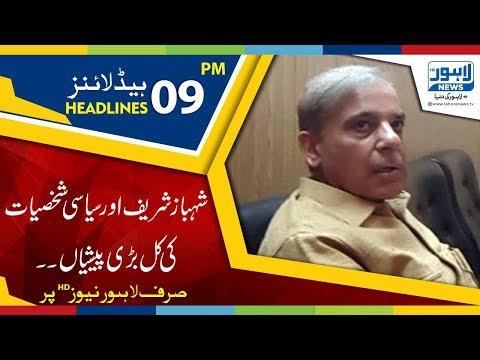09 PM Headlines Lahore News HD – 15 October 2018