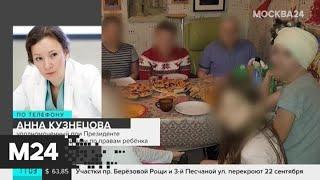 Жильцы дома против соседства с онкобольными детьми - Москва 24