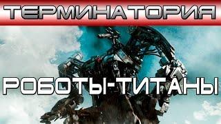 Терминатория - Роботы-Титаны [ОБЪЕКТ] Robots Titans, Hunter-Killer, Harvester, Жнец, терминатор