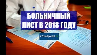 Больничный 2018  - 47medportal.ru