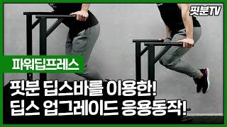 [헬스초보 63편] 핏분 파워딥프레스 운동법! 딥스 업…