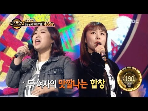 [Duet song festival] 듀엣가요제 - Wheein & Park Huiju, 'Day Day' 20170106