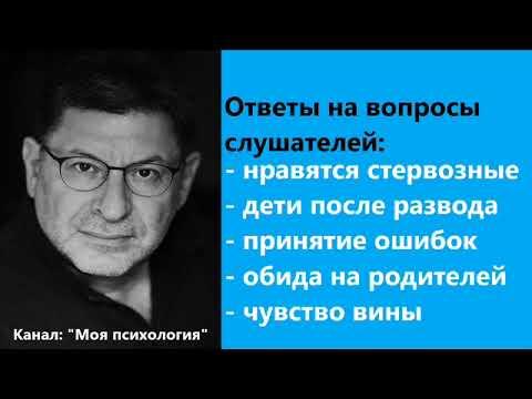 Лабковский Ответы на вопросы слушателей часть 4