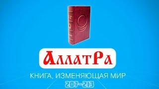 Анастасия Новых / АллатРа / Страницы 207-213