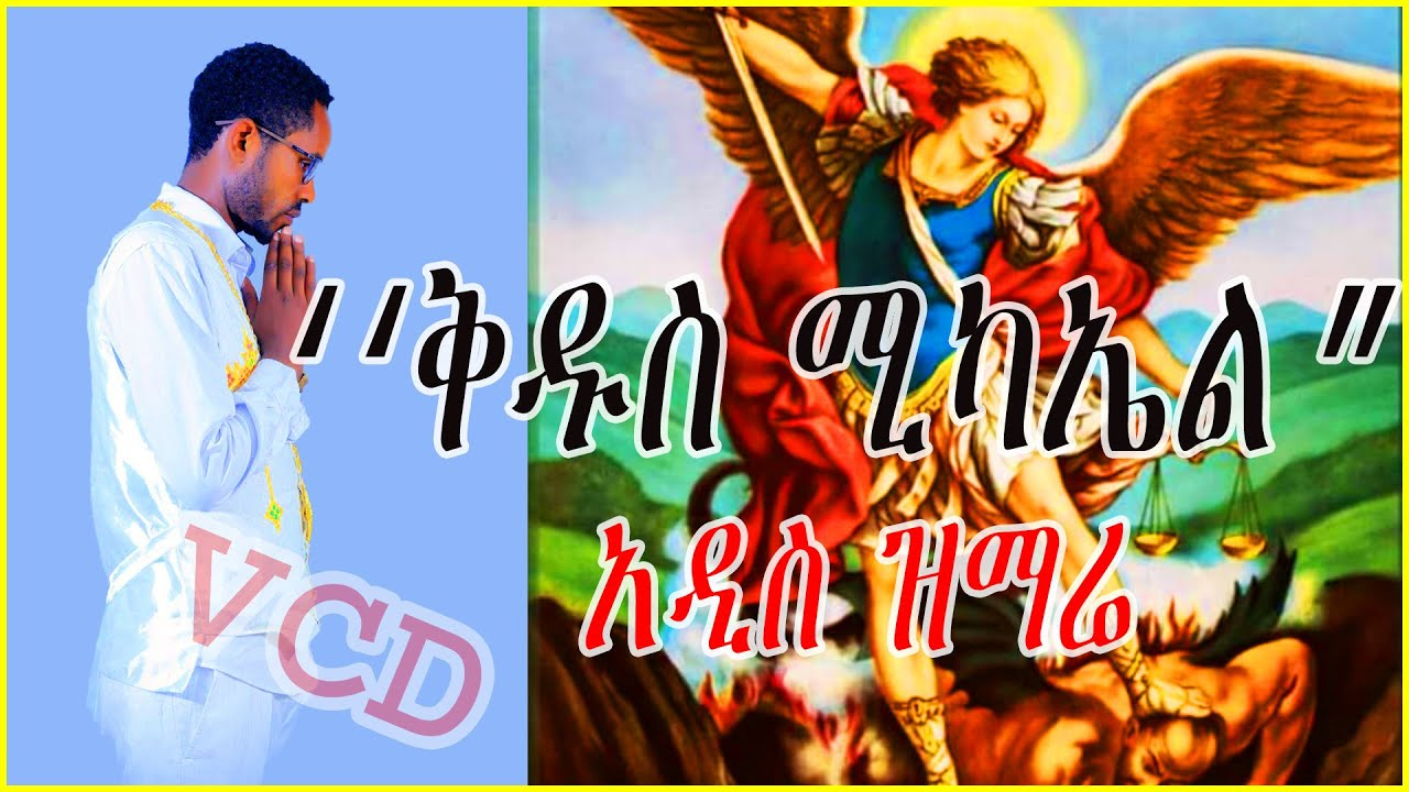 "#Ethiopia New orthodox mezmur 2020    Kidus Mikael   ''ቅዱስ ሚካኤል "" ዘማሪ ዲ/ን ሐዋዝ ጌታቸዉ  (official_Video)"