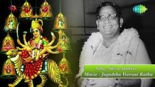 Jagadeka Veeruni Katha    Siva Sankari song