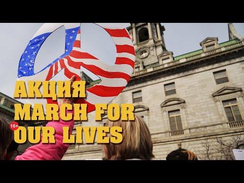 В США прошла демонстрация