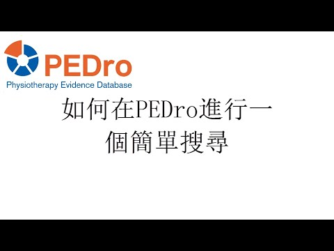 PEDro simple search -繁体中文 (Chinese traditional characters)