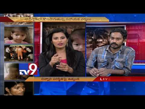 Girl in Borewell : Expert suggests easy ways of rescue - TV9