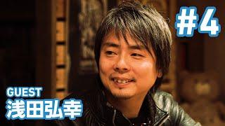 [第3夜 #4]『大山さん』Guest: 浅田弘幸