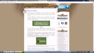Каталог DMOZ, как добавить сайт в DMOZ(, 2014-08-26T13:16:00.000Z)