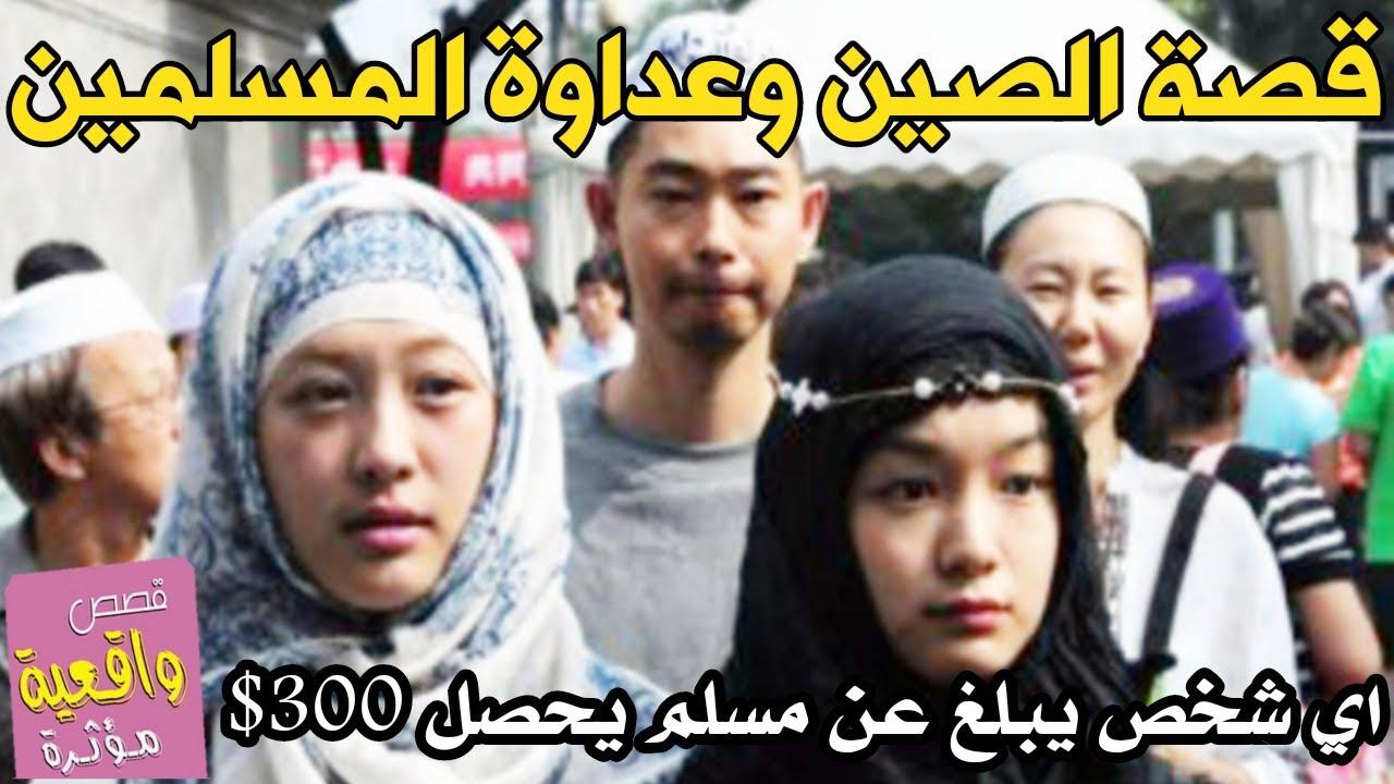 قصة الصين وعداوة الاسلام وخصوصاً النساء المحجبات والرجل الملتحي من يبلغ عنهم يحصل 300$