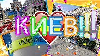 ВПЕЧАТЛЕНИЯ КАЗАХСТАНКИ ОТ КИЕВА
