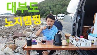 [ SUB] 대부도 노지무료 차박캠핑 | 대부도 바닷가…