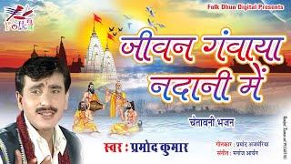 Hindi Chetavni Bhajan 2020 || जीवन गवाया नदानी में || #Pramod Kumar - #Jivan Gavaya Nadani Main