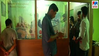 വിദേശത്ത് ജോലി വാഗ്ദാനം ചെയ്ത് കോടികള് തട്ടി; കബളിപ്പിക്കപ്പെട്ടത് മുന്നൂറിലേറെപ്പേർ  | Job fraud